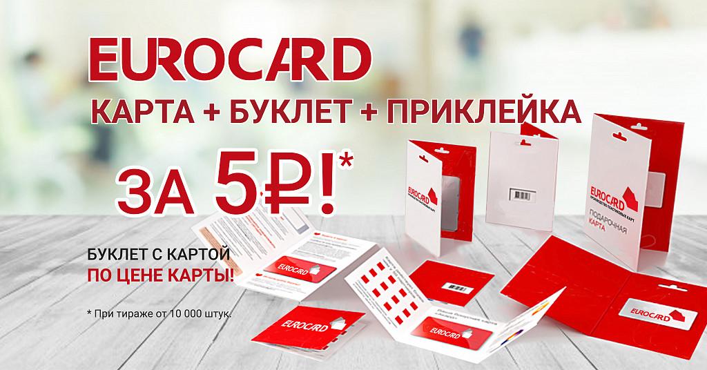 карта буклет и приклейка по цене карты